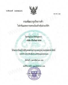 พค0401 บริษัท นีโอนิคส์ จำกัด
