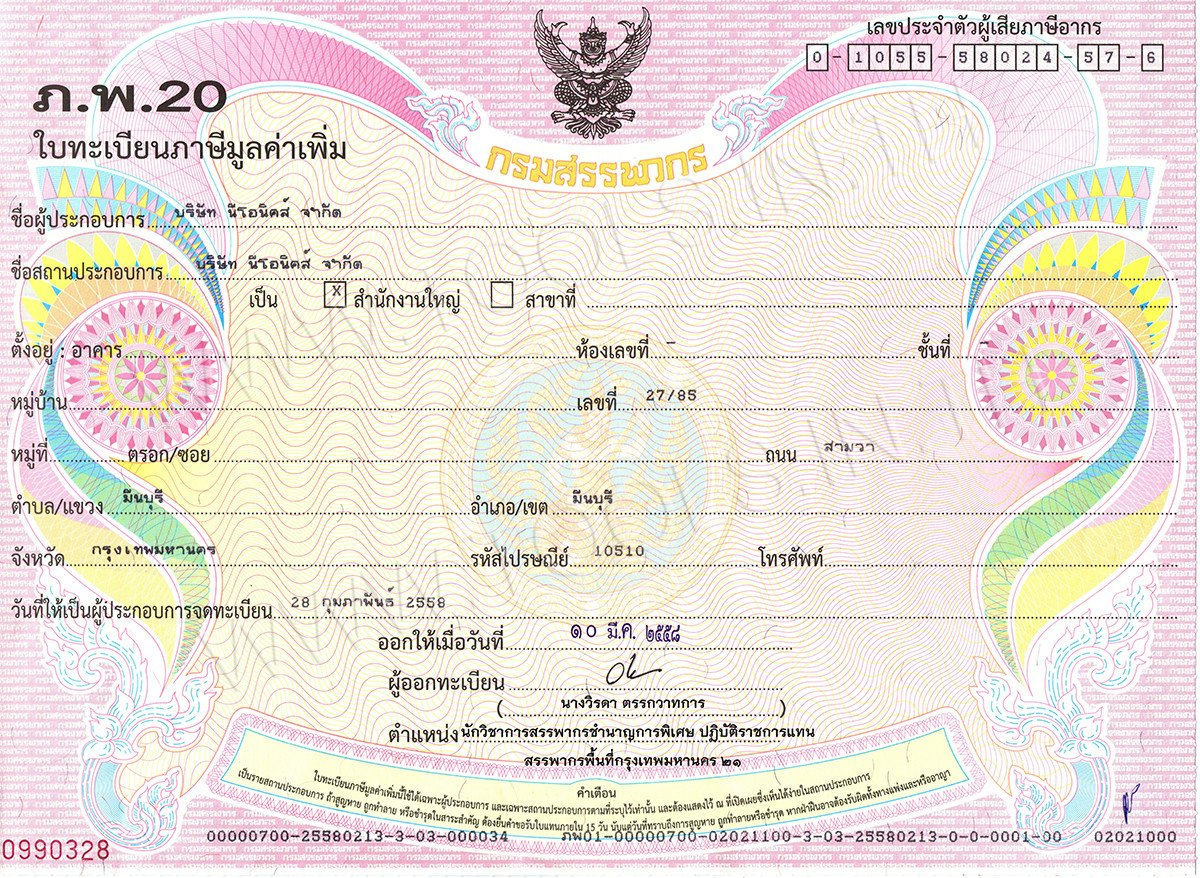 ภพ20 บริษัท นีโอนิคส์ จำกัด