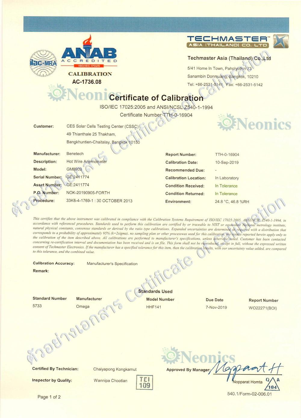 สอบเทียบ Certificate of Calibration