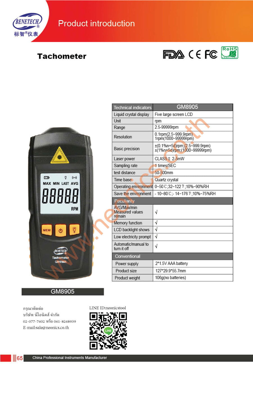 เครื่องวัดความเร็วรอบ Benetech รุ่น GM8905 (Non-contact Tachometer)