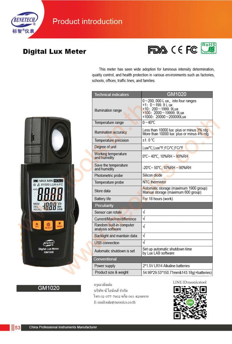 Specification เครื่องวัดความเข้มแสง (Lux Meter) BENETECH รุ่น GM1020