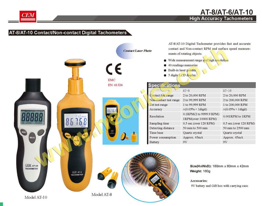 Specification เครื่องวัดความเร็วรอบ CEM รุ่น AT-8 (Contact and Non-contact Tachometer)