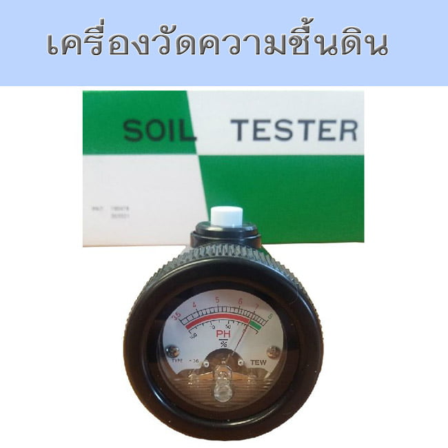 เครื่องวัดความชื้นดิน