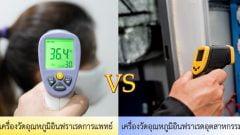 ความแตกต่างระหว่างเครื่องวัดอุณหภูมิอินฟราเรดสำหรับอุตสาหกรรมและการแพทย์
